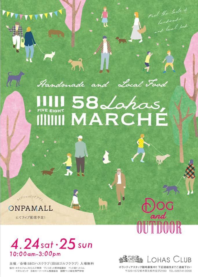 第21回 58ロハスマルシェ〜Dog & Outdoor〜