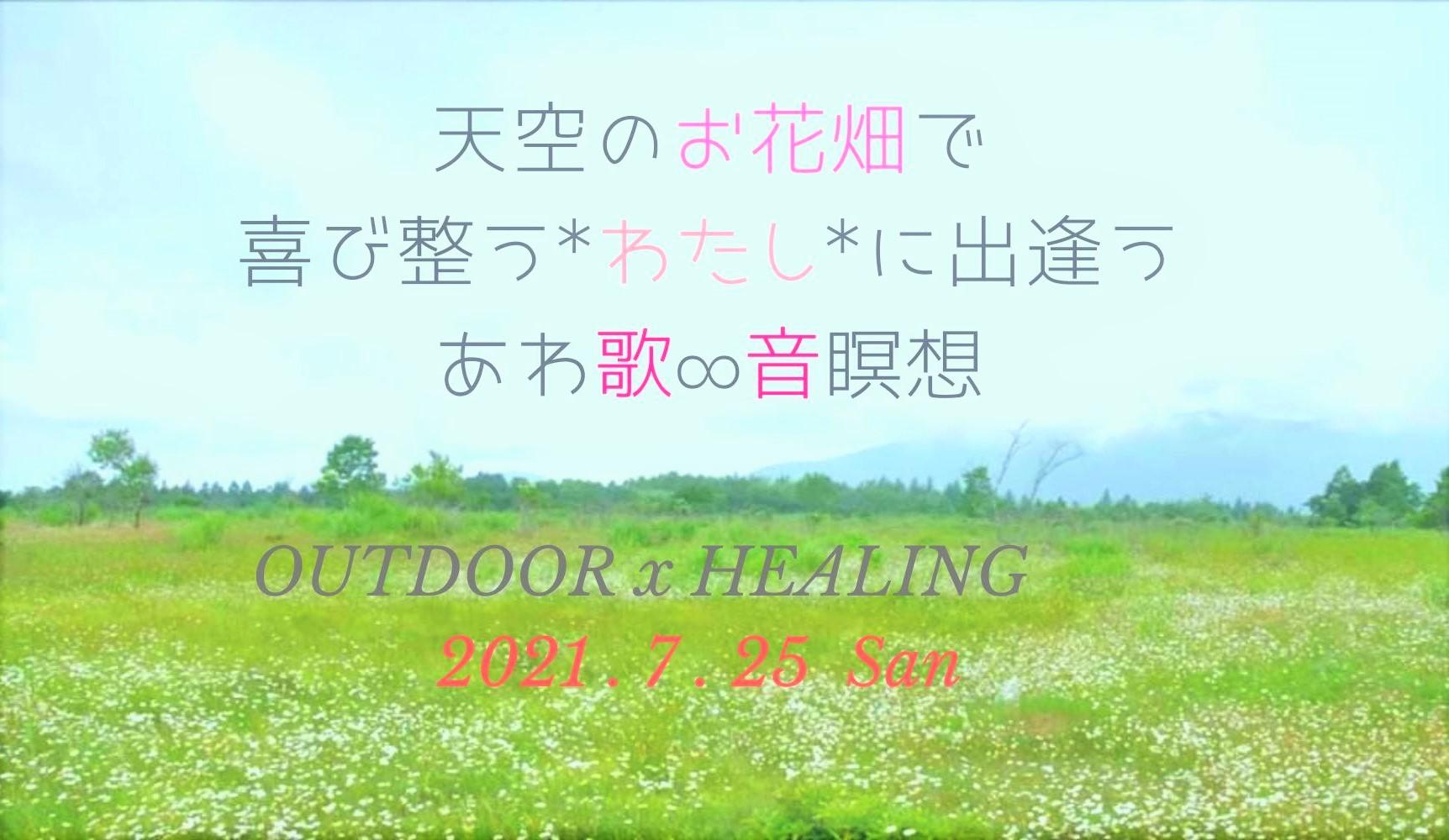 天空のお花畑ツアー2021